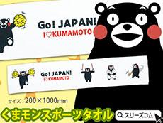 スポーツ大会応援キャラクタータオル