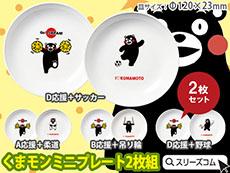 スポーツ大会応援キャラクターお皿2枚セット