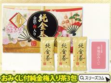 おみくじ付純金梅入り茶3包