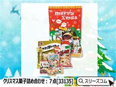 クリスマス菓子詰め合わせ:7点[33135]