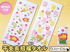 干支タオル名刺ポケット付き:ピンク