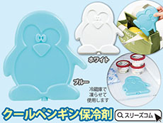 保冷剤ハードタイプ:ペンギン