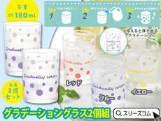 色が変わるグラス:水玉模様2個セット