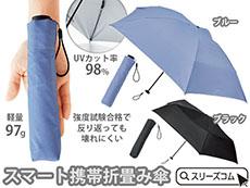 晴雨兼用:超軽量で強い折り畳み傘