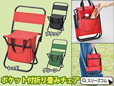 収納バッグがくっついた折り畳みチェア