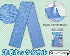 マーブル織り柄涼感タオルS