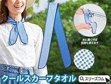格子模様の涼感スカーフ