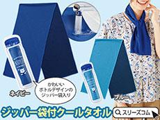 デザインポーチ付き涼感タオル