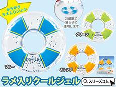 保冷剤:ラメ入り浮き輪