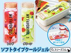 スリム保冷剤:フレッシュフルーツ