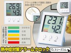 カラーでわかりやすい熱中症温度計