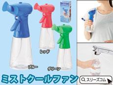 スプレーボトル扇風機(電池使用)