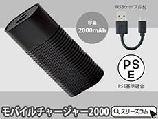 PSEマーク付きスマホ充電器