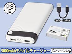 2口合計2Aモバイルバッテリー(5000mAh)