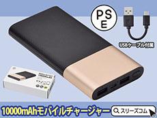 2口合計2A大容量モバイルバッテリー(10000mAh)