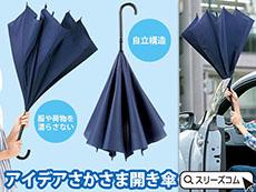 さかさま立て傘:紺色のみ