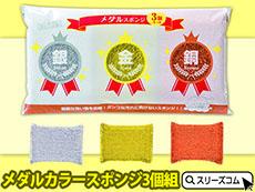 表彰メダルのキッチンスポンジ3個