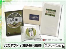 【クーポンコードで割引】バスギフト:和み庵-緑茶
