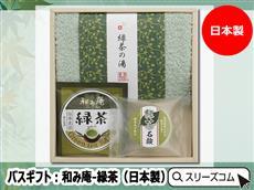 【クーポンコードで割引】バスギフト:和み庵-緑茶(日本製)