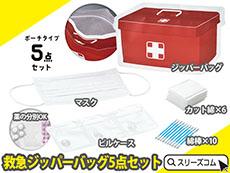 パックタイプの簡易救急セット5