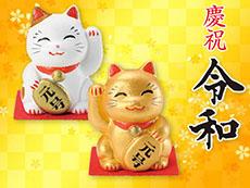 令和新元号入り招福招き猫