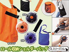 圧縮エコバッグ:回転リール式(オレンジ・黒・青)