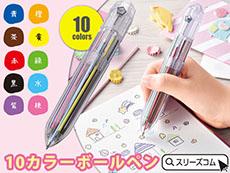 10色カラーボールペン