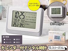 ギフト向けデジタルマルチ時計