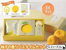 柚子アメニティギフトセット