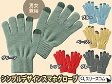 指6本スマホ対応手袋