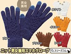 もこもこスマホ手袋