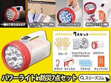 懐中電灯ケースの防災セット7