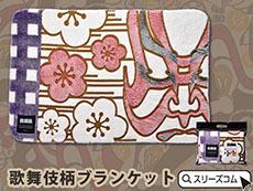 日本の伝統工芸柄ひざ掛けブランケット