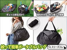 簡単包み込み収納バッグ