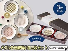 市松模様入り3種の和柄小皿ギフトセット