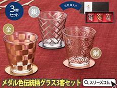 市松模様入り3種の和柄グラスギフトセット
