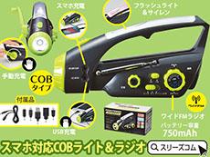 手動充電対応:多機能防災ラジオライト(スマホ充電可)