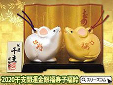 干支置物:金銀寿福土鈴(向かい2匹)