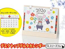 卓上折り畳み干支カレンダー