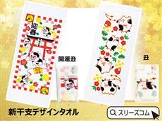 干支タオル熨斗柄パック入り:正月