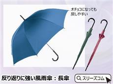 反り返りに強い風雨傘:ジャンプ傘