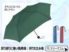 逆風に負けるな!反り返りに強い風雨傘:折りたたみ傘