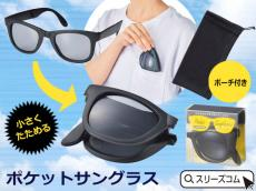 折りたたみサングラス