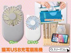 猫耳&けも耳多機能USB充電扇風機