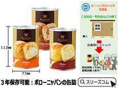 3年保存:ボローニャパンの缶詰