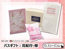 【クーポンコードで割引】バスギフト:花紀行-桜
