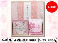 バスギフト:花紀行-桜(日本製)