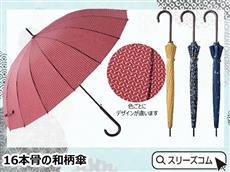 和柄の16本骨傘
