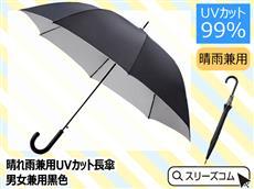 晴れ雨兼用UVカット長傘:男女兼用黒色