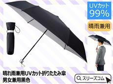 晴れ雨兼用UVカット折りたたみ傘:男女兼用黒色